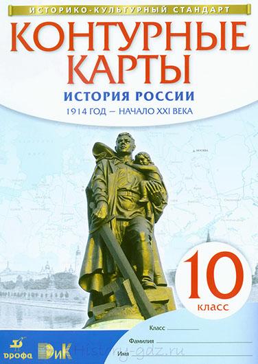 ответы история россии 10 класс