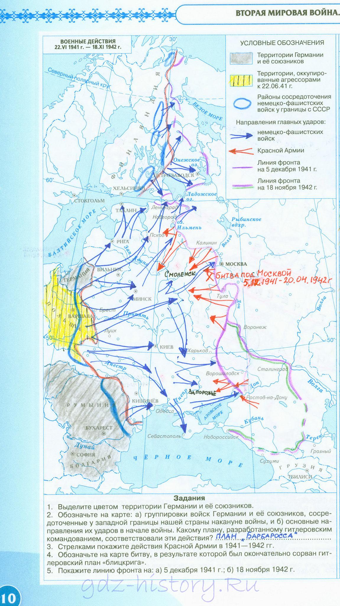 Контурные карты по истории россии 9 класс дрофа гдз