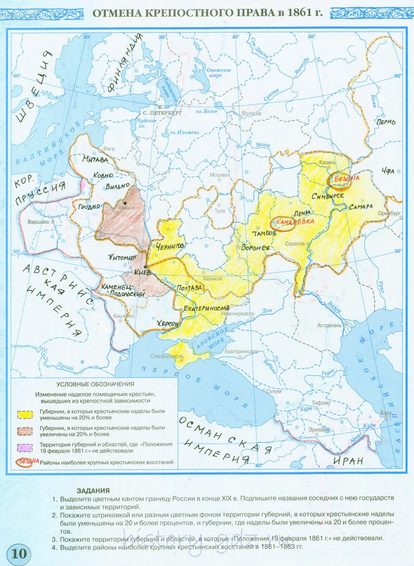 Раскрашенная контурная карта по истории история россии 8 класс
