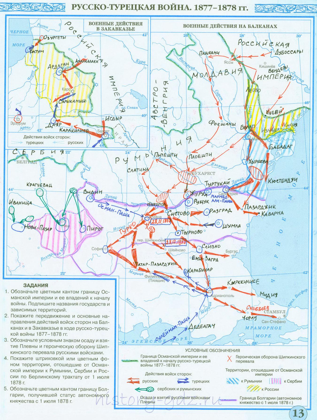 Гдз контурные карты по истории 8 класс издательство дрофа