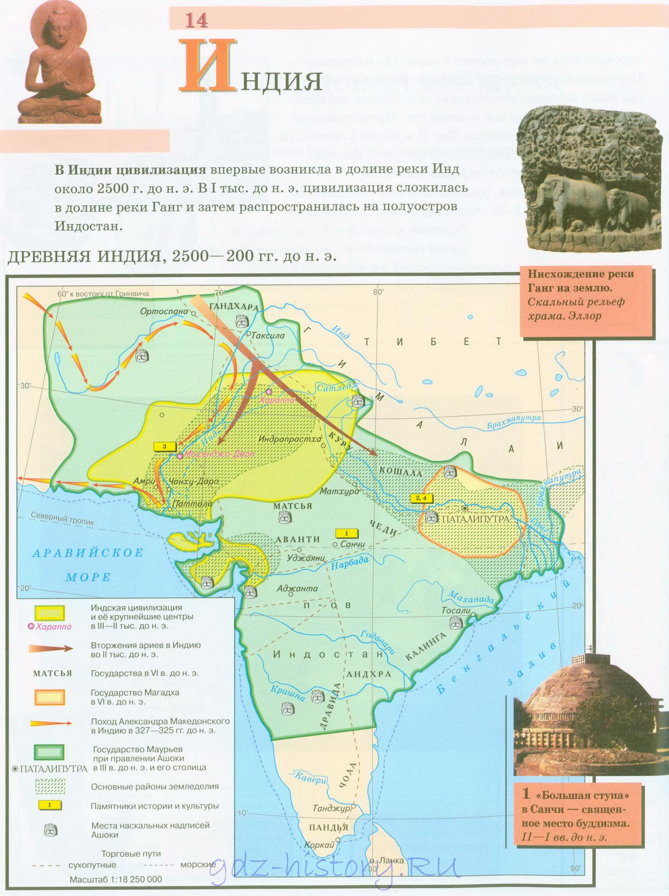 карта-цивилизация 2500-200гг до н 5 класс
