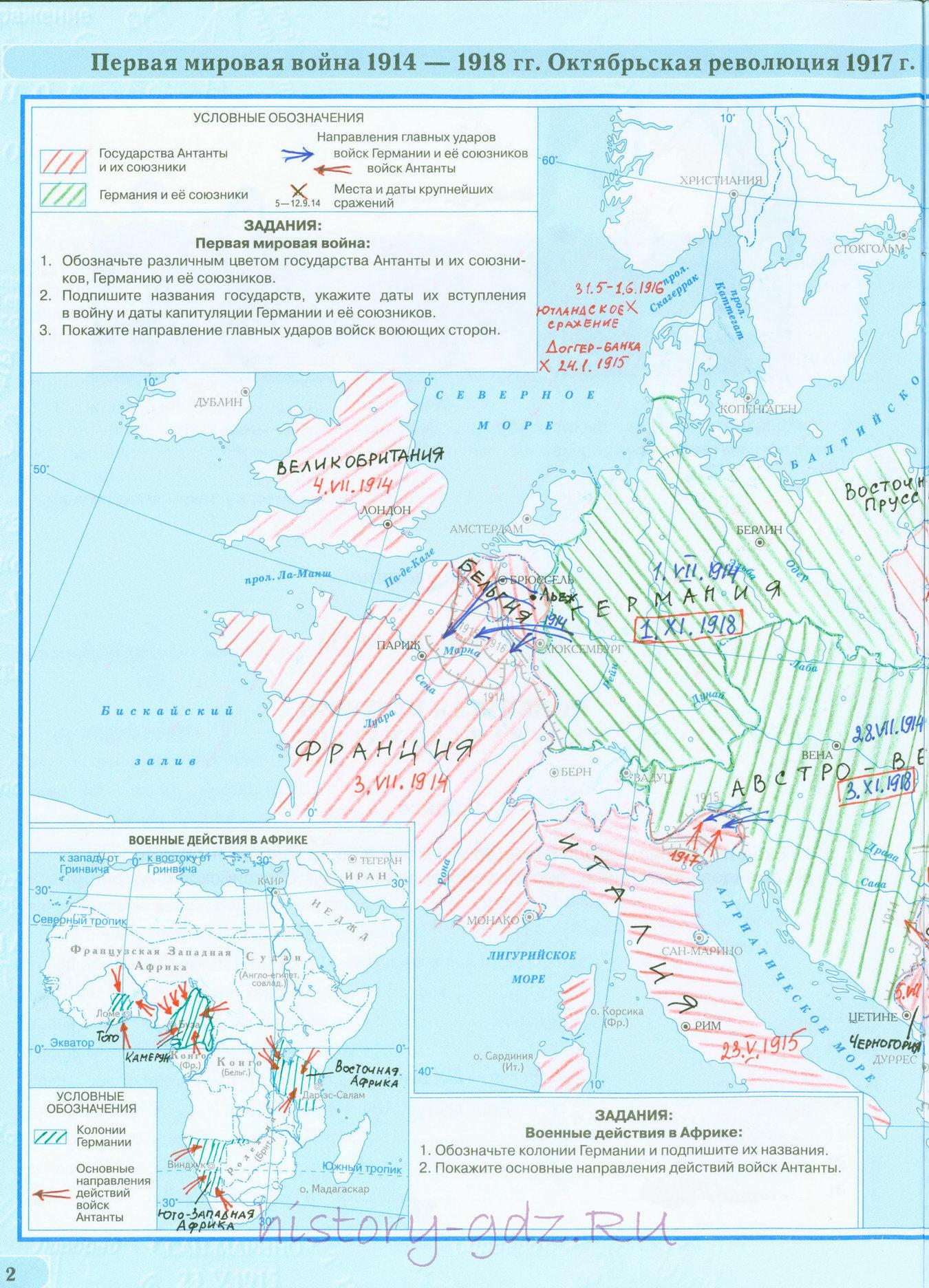 Решебник по всемирной истории 9 класс бердичевский щупак морозова