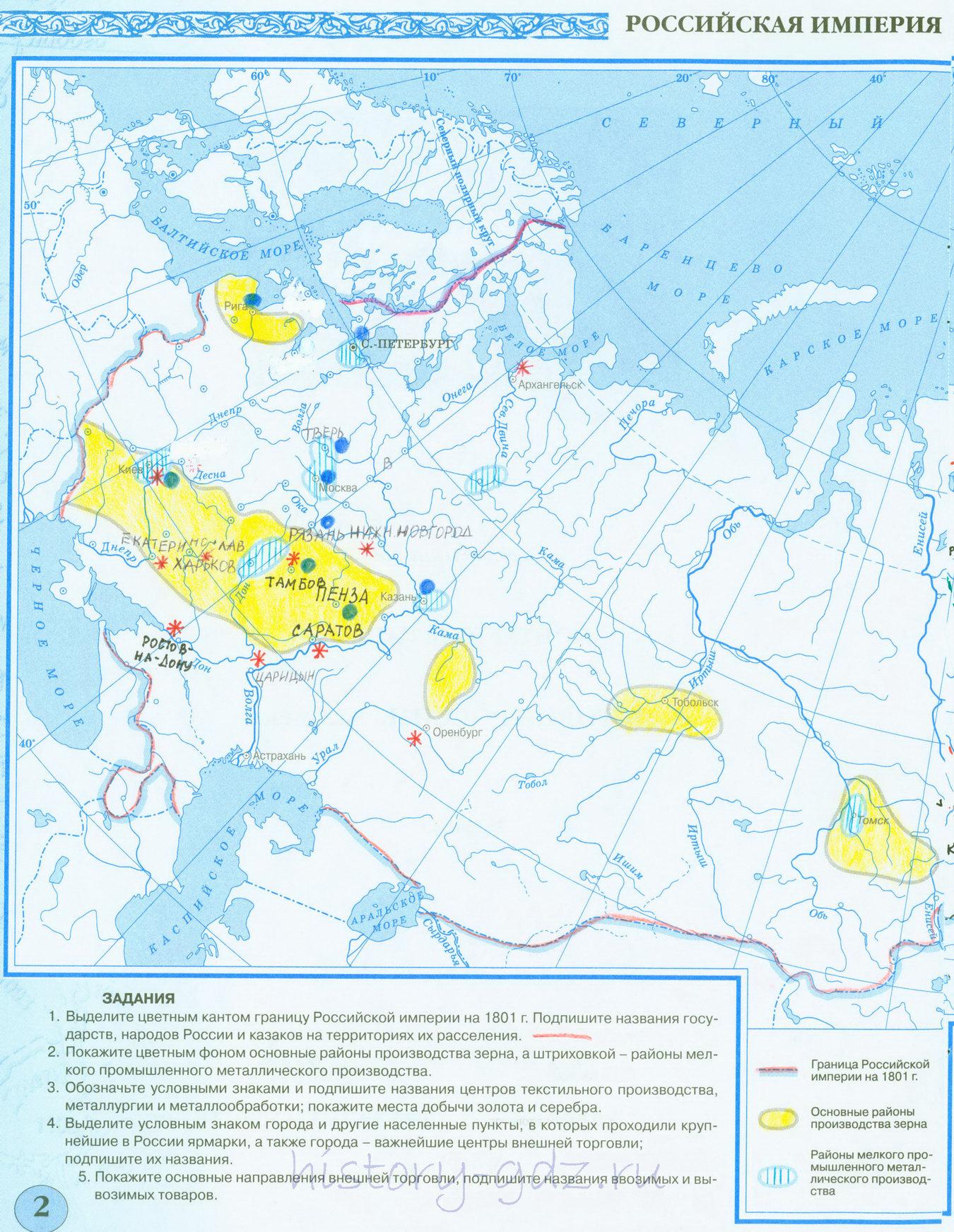 Ответы на контурные карты по истории 8 класс
