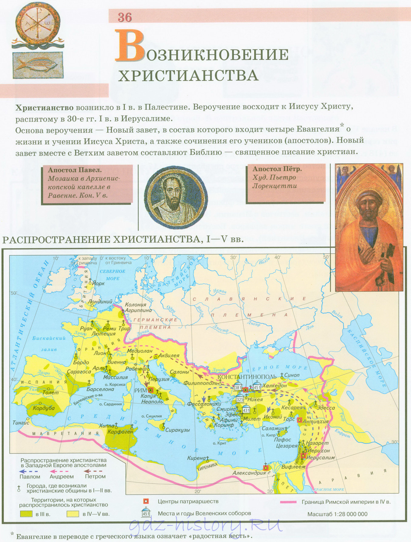Решебник по истории 5 класс древнего мира бесплатно онлайн