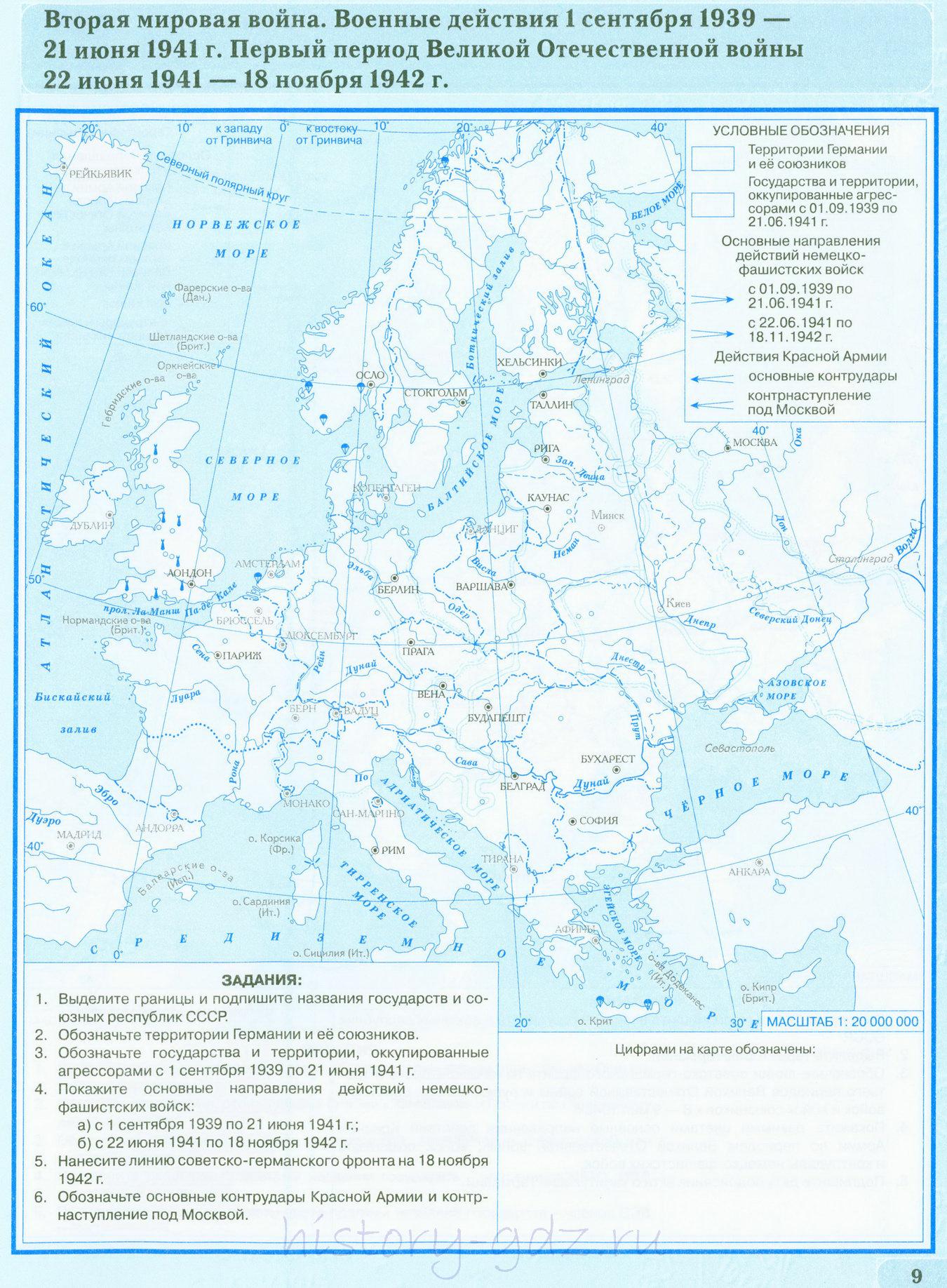 Контурные карты по истории 9 класс